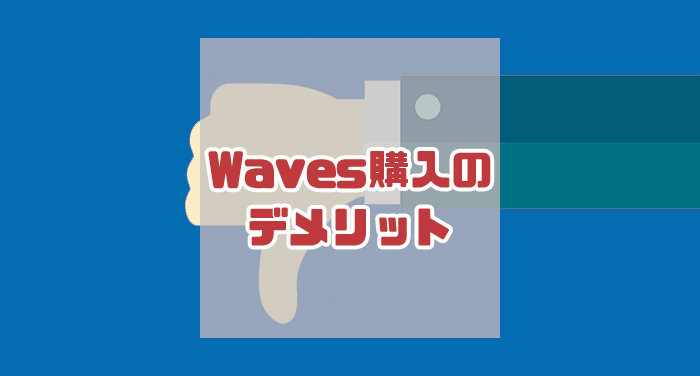 Waves購入のデメリット